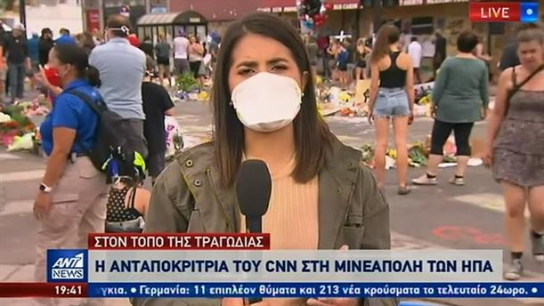 Δημοσιογράφος του CNN περιγράφει στον ΑΝΤ1 το χάος στη Μινεάπολη