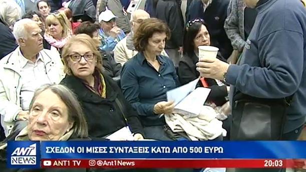 Πενιχρές συντάξεις λαμβάνουν οι Έλληνες