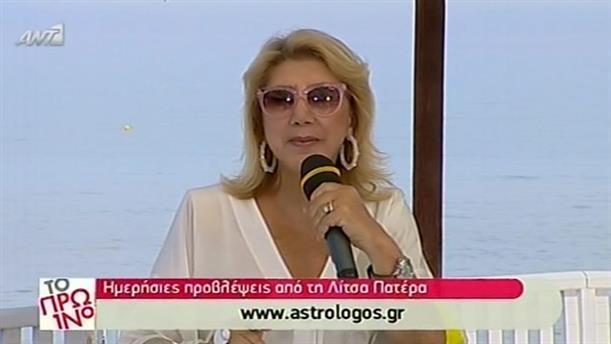 Αστρολογία - 26/06/2014