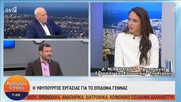 """Η Υφυπ. Εργασίας, Δόμνα Μηχαηλίδου, στην εκπομπή """"Καλημέρα Ελλάδα"""""""