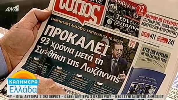 Εφημερίδες (30/09/2016)