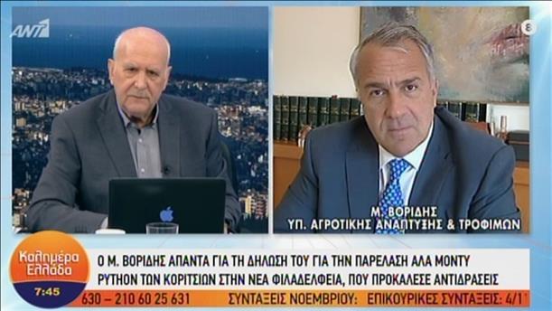 Ο Μ. Βορίδης απαντά για τη δήλωσή του σχετικά με την παρέλαση κοριτσιών αλλά Monty Python