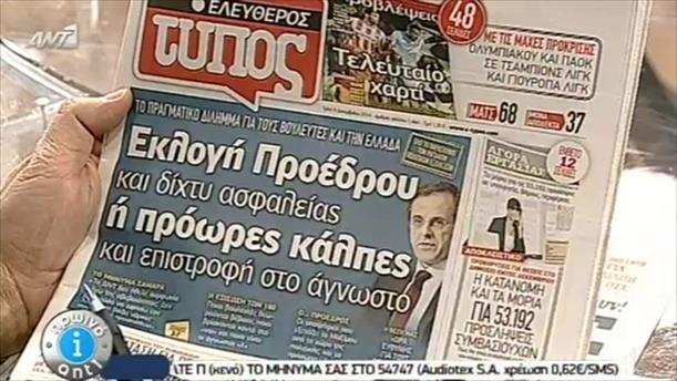 Εφημερίδες (09/12/2014)