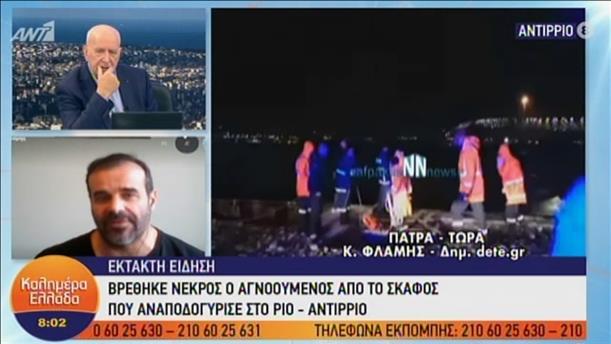 Βρέθηκε νεκρός ο αγνοούμενος από το σκάφος στο Αντίρριο