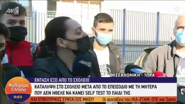 Αντιδράσεις από γονείς μαθητών για την κατάληψη σε σχολείο της Θεσσαλονίκης