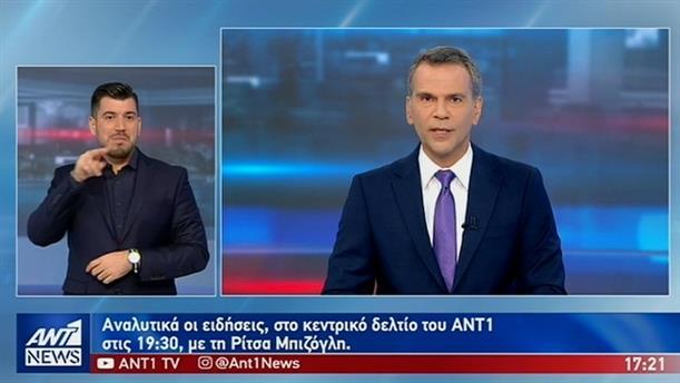 ANT1 NEWS 13-07-2019 ΣΤΗ ΝΟΗΜΑΤΙΚΗ