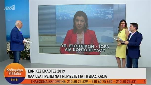 Εκλογική διαδικασία – ΚΑΛΗΜΕΡΑ ΕΛΛΑΔΑ – 07/07/2019