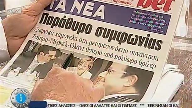Εφημερίδες (11/06/2015)