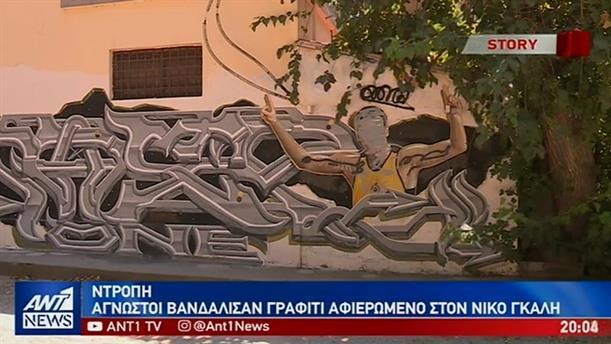Θύελλα αντιδράσεων για τον βανδαλισμό γκράφιτι με τον Νίκο Γκάλη