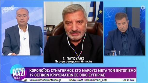 Ο Γιώργος Πατούλης στην εκπομπή «Καλοκαίρι Μαζί»