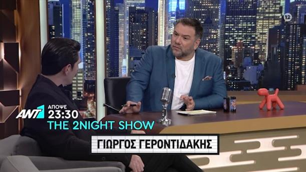 THE 2NIGHT SHOW - Πέμπτη  14/01