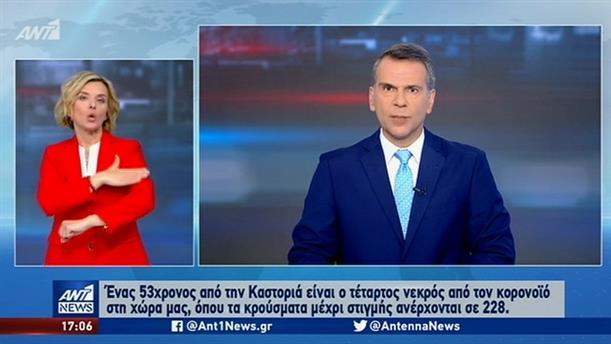 ANT1 NEWS 15-03-2020 ΣΤΗ ΝΟΗΜΑΤΙΚΗ