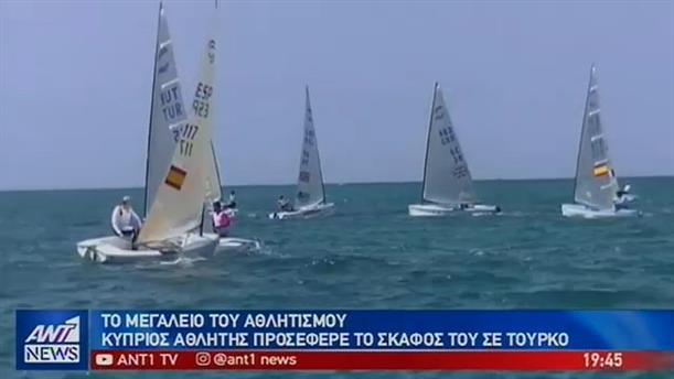 Κύπριος αθλητής προσέφερε το σκάφος του σε Τούρκο