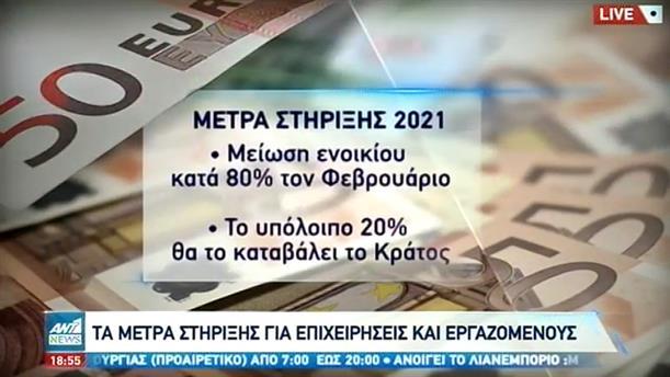 Κορονοϊός: νέα μέτρα στήριξης ανακοίνωσε ο Μητσοτάκης