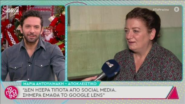 Η Μαρία Αντουλινάκη στην εκπομπή «Το Πρωινό»