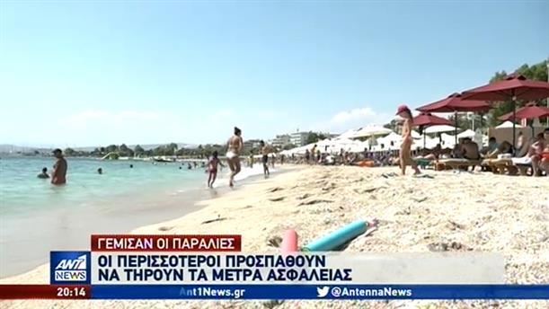 Κορονοϊός: Μέτρα και… παραλία