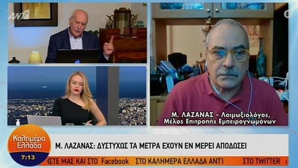 Μ. Λαζανάς - Λοιμωξιολόγος – ΚΑΛΗΜΕΡΑ ΕΛΛΑΔΑ – 07/12/2020