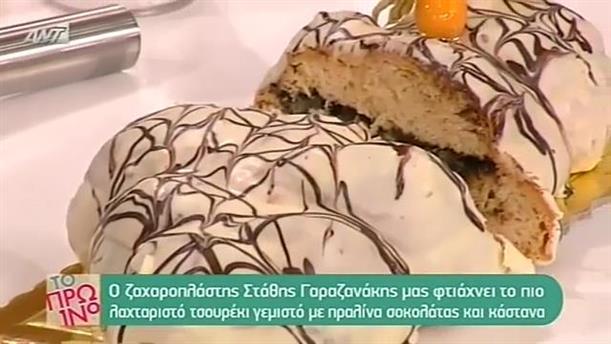 Τσουρέκι γεμιστό με πραλίνα σοκολάτας και κάστανα