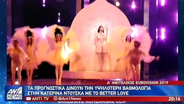 Αντίστροφη μέτρηση για τον 1ο κρίσιμο ημιτελικό της Eurovision