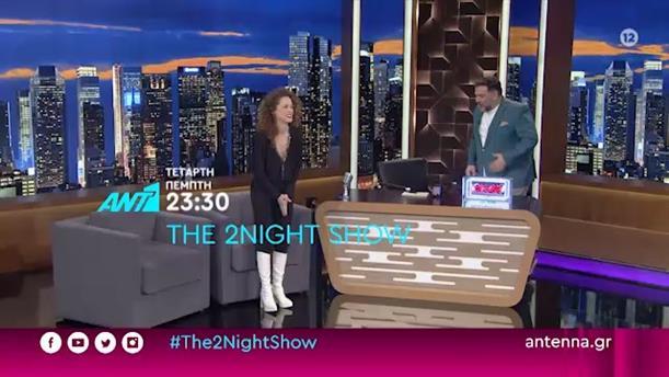 THE 2NIGHT SHOW - Τετάρτη – Πέμπτη