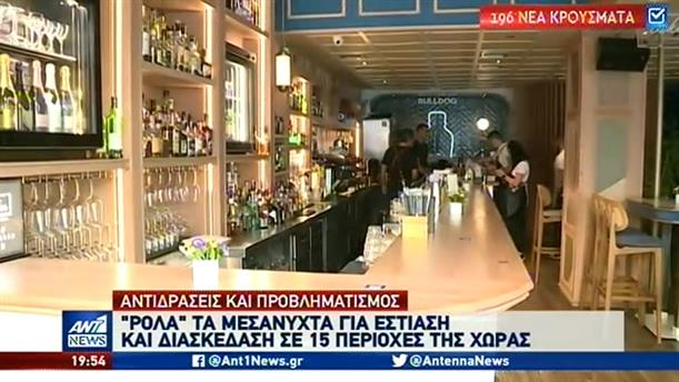 Αντιδράσεις για το πλαφόν στο ωράριο λειτουργίας μπαρ και εστιατορίων