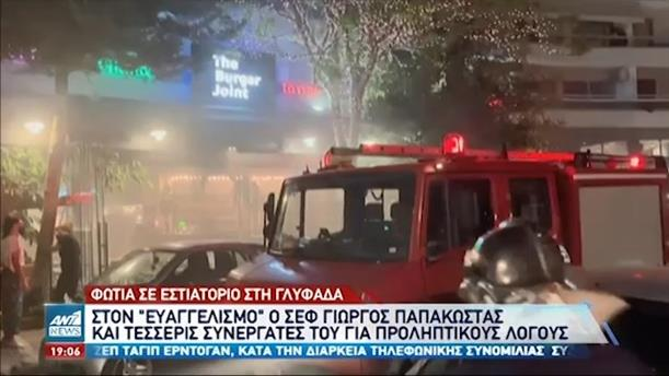 Γλυφάδα: Φωτιά σε εστιατόριο