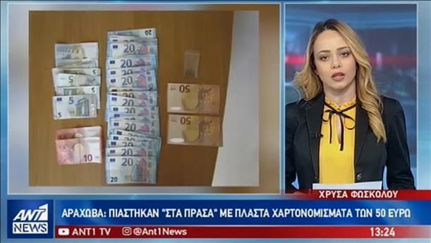 Σύλληψη νεαρών με πλαστά χαρτονομίσματα στην Αράχωβα