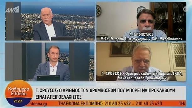 Α. Βατόπουλος - Γ. Χρουσος – ΚΑΛΗΜΕΡΑ ΕΛΛΑΔΑ - 01/04/2021