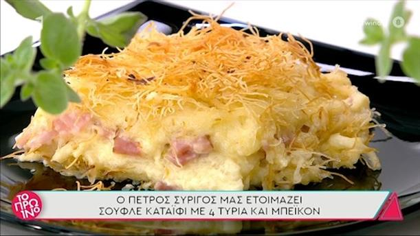 Σουφλέ κανταΐφι με 4 τυριά - Το Πρωινό – 06/05/2021