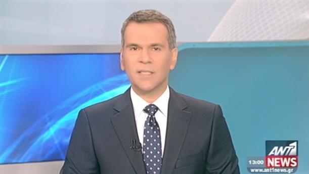 ANT1 News 07-12-2015 στις 13:00