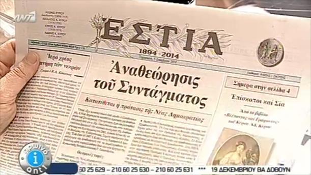 Εφημερίδες (05/12/2014)