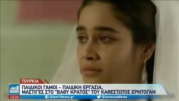 Τουρκία: μάστιγα οι γάμοι ανήλικων κοριτσιών και η παιδική δουλεία