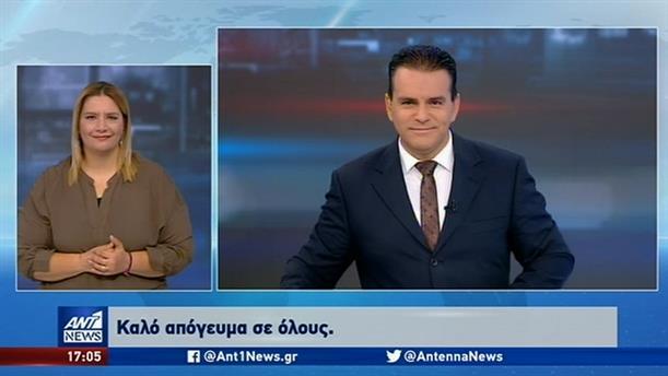 ANT1 NEWS 08-10-2019 ΣΤΗ ΝΟΗΜΑΤΙΚΗ