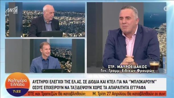 Ο Στράτος Μαυροειδακος στο «Καλημέρα Ελλάδα»