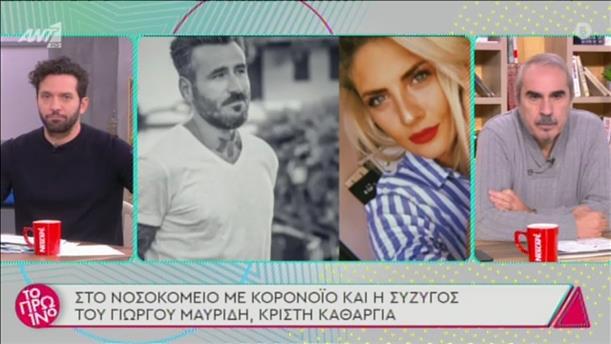 Κορονοϊός: στο νοσοκομείο ο Γιώργος Μαυρίδης και η σύζυγός του