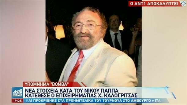 """Καλογρίτσας: Υπόμνημα-""""βόμβα"""" με νέα στοιχεία κατά του Νίκου Παππά"""