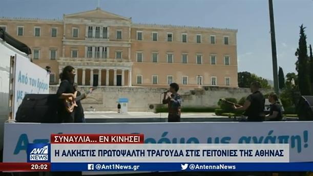 """Η Άλκηστις Πρωτοψάλτη """"πλημμύρισε με  αισιοδοξία"""" την Αθήνα"""