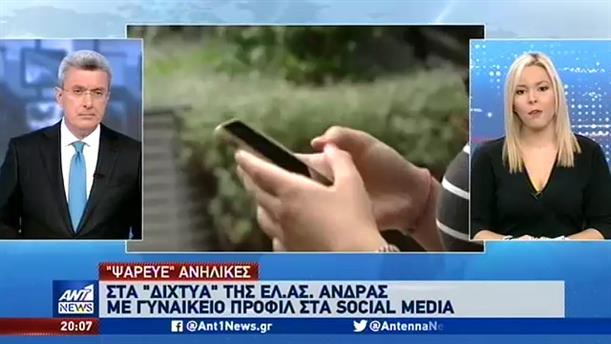 """""""Ψάρευε"""" ανήλικες στα social media με ψεύτικο προφίλ"""