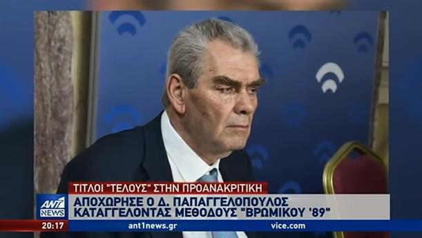 Αποχώρησε από την Προανακριτική ο Δημήτρης Παπαγγελόπουλος