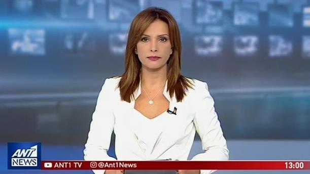 ANT1 NEWS 05-07-2019 ΣΤΙΣ 13:00