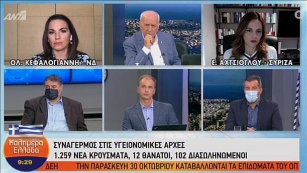 """Κεφαλογιάννη - Αχτσιόγλου στην εκπομπή """"Καλημέρα Ελλάδα"""""""