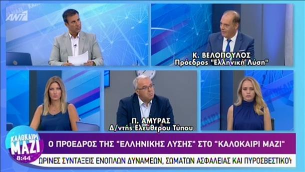 """Βελόπουλος στον ΑΝΤ1: να καθοριστεί η """"κόκκινη γραμμή"""" για το casus belli με την Τουρκία"""