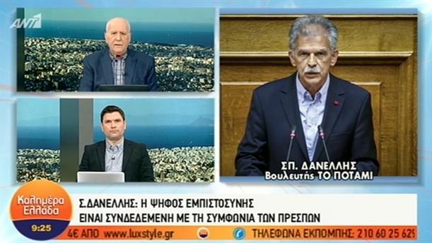 Σπύρος Δανέλλης – ΚΑΛΗΜΕΡΑ ΕΛΛΑΔΑ – 11/01/2019