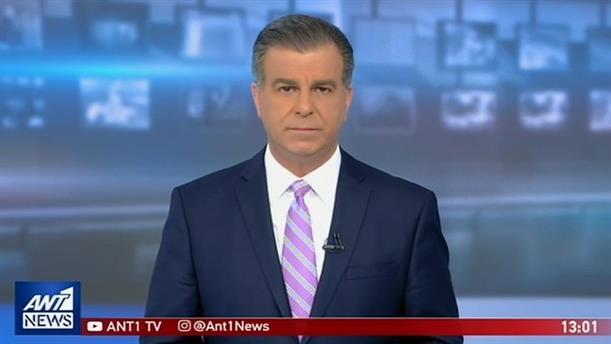 ANT1 NEWS 09-06-2019 ΣΤΙΣ 13:00