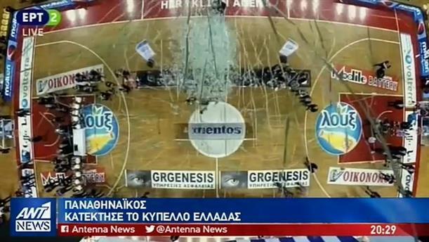 Κυπελλούχος Ελλάδας στο μπάσκετ ο Παναθηναϊκός