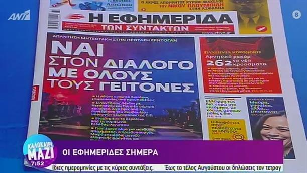 ΕΦΗΜΕΡΙΔΕΣ – ΚΑΛΟΚΑΙΡΙ ΜΑΖΙ - 13/08/2020
