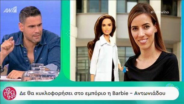 Δε θα κυκλοφορήσει στο εμπόριο η Barbie - Αντωνιάδου