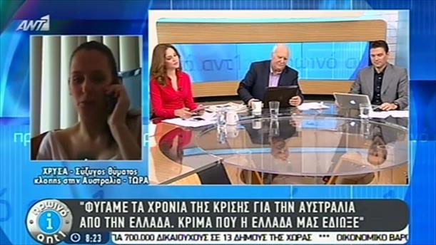 Πρωινό ΑΝΤ1 – Εκπομπή - 29/10/2014