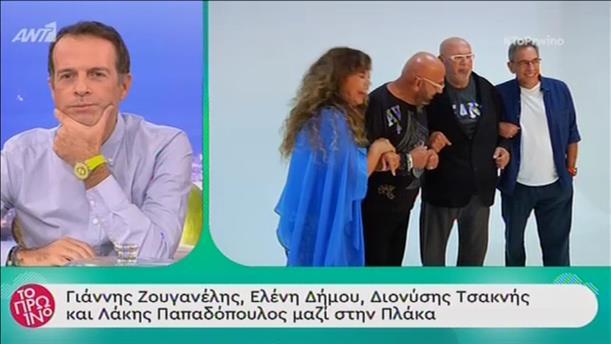 Ζουγανέλης, Δήμου, Τσακνής, Παπαδόπουλος μαζί στην Πλάκα