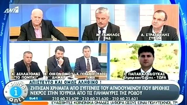 Πρωινό ΑΝΤ1 – Ενημέρωση - 28/11/2013